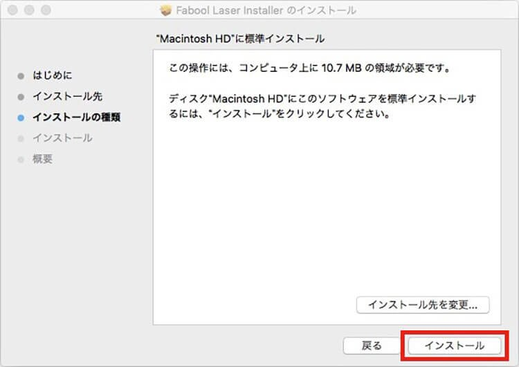 installing on Mac